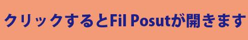 ファイルポスト