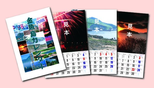 金魚島カレンダー2018