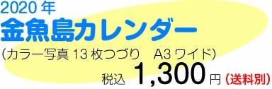 金魚島カレンダー価格