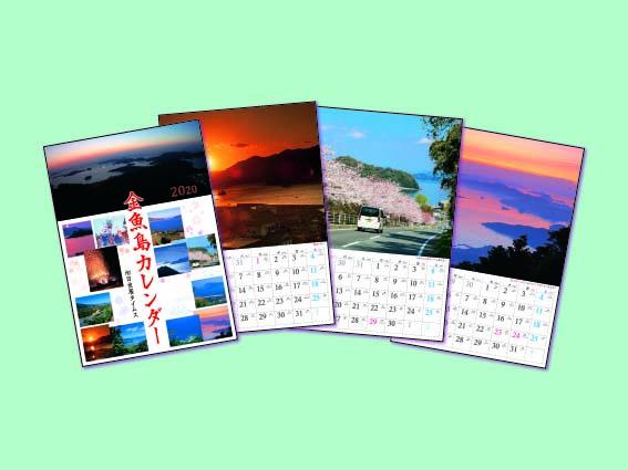 金魚島カレンダー2020
